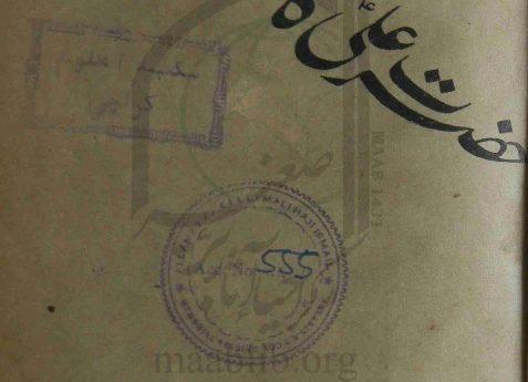 حضرت علی کا طرز جھان بانی