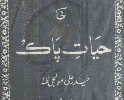 حضرت علی کی حیات پاک