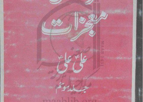 حضرت علی معجزات جلد سوم