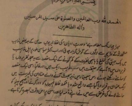 اسلام اور وحدت ادیان