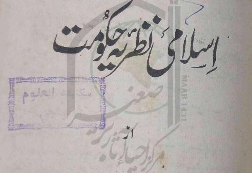 اسلامی نظریہ حکومت
