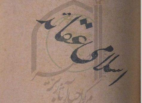 اسلامی عقائد