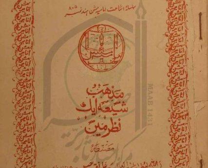 مذہب شیعہ ایک نظر میں
