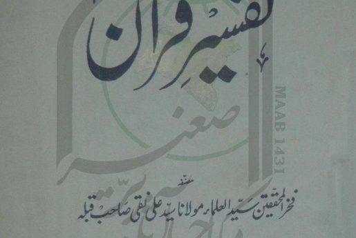 مقدمہ تفسیر قرآن چھاپ دوم