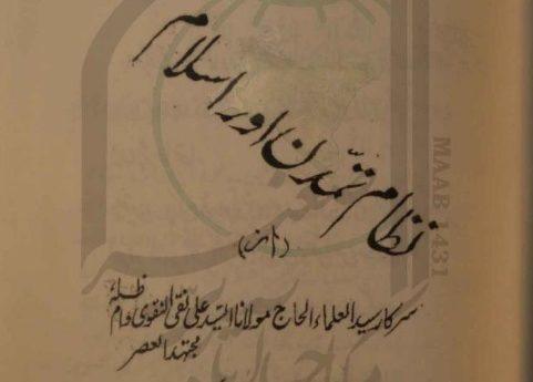 نظام تمدن اور اسلام
