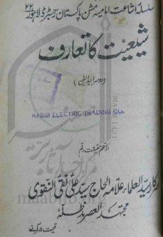 شیعت کا تعارف