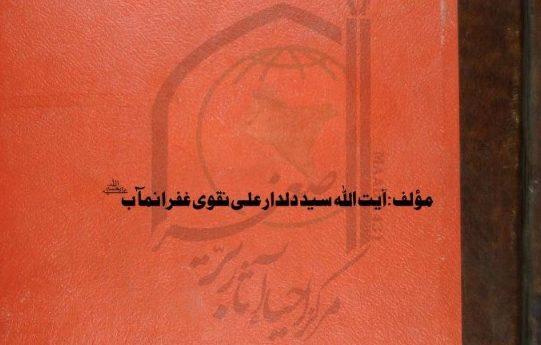 حسام الاسلام و سھام الملام(در جواب تحفہ اثنا عشریہ)