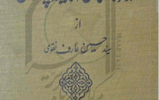 تذکرہ علماء امامیہ پاکستان