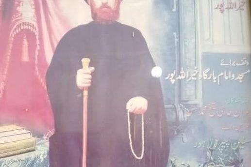 علامہ سید حشمت علی خیراللہ پوری