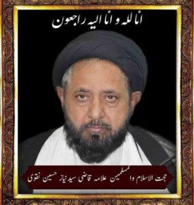 حجۃ الاسلام والمسلمین علامہ سید نیاز حسین نقوی اعلیٰ اللہ مقامہ