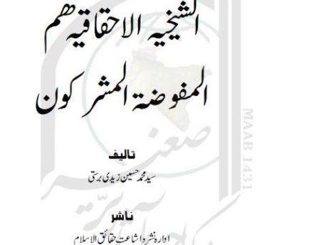 الشیخیۃ الاحقاقیۃ ھم المفوضۃ المشرکون ( فارسی )
