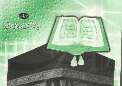 آیت سخرہ قرآن کا درس توحید