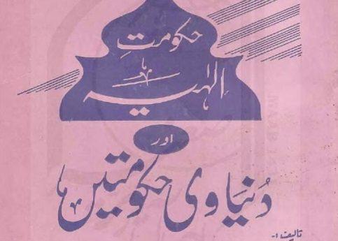 حکومت الہیہ اور دنیاوی حکومتیں