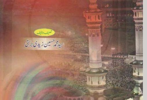 اسلام پر سیاست و فلسفہ و تصوف کے اثرات