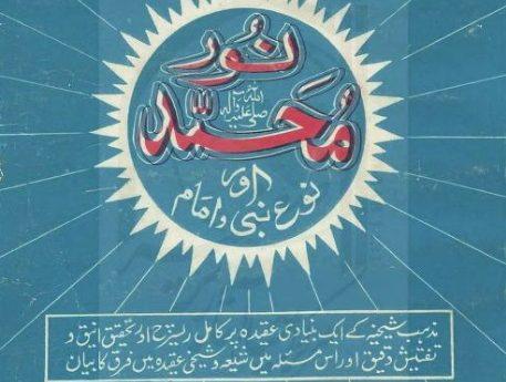 نور محمد صلی اللہ علیہ و آلہ وسلم اور نوع نبی و امام