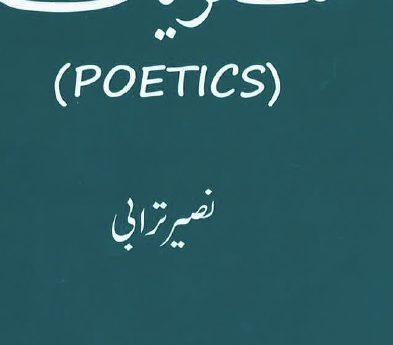 شعریات اردو ادب