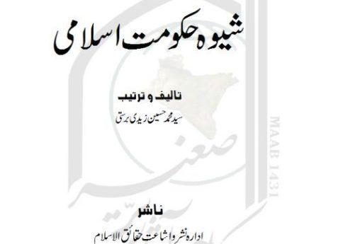 شیوہ حکومتِ اسلامی