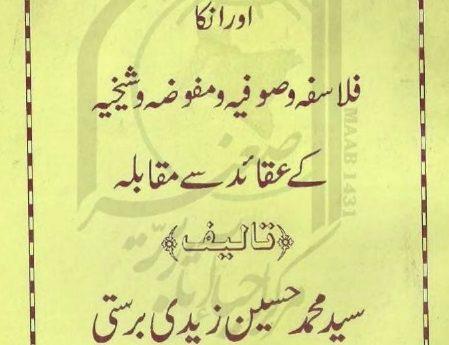 شیعہ عقائد کا خلاصہ