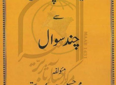 شیعہ علماء پاکستان سے چند سوال