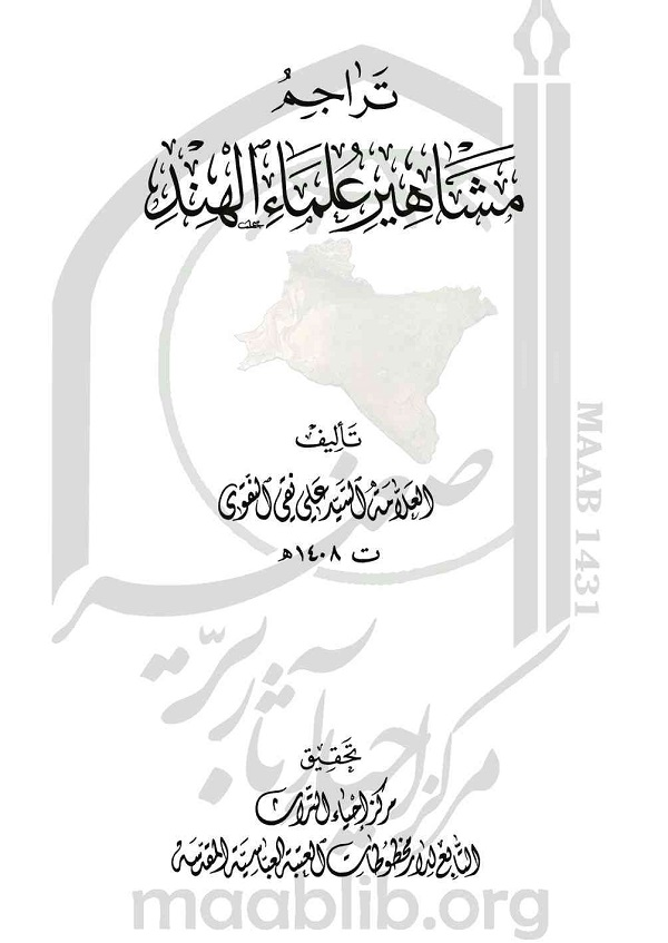 tarajum-mashaheer-ulma-e-hind-by-naqqan-sahib