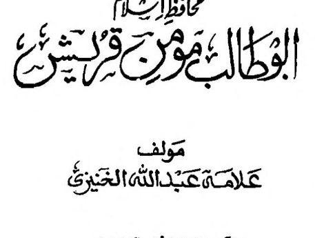 ابوطالب مومن قریش