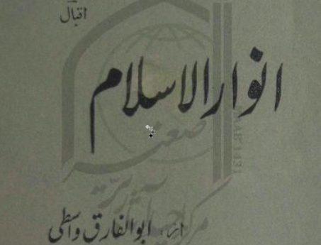 انوار الاسلام