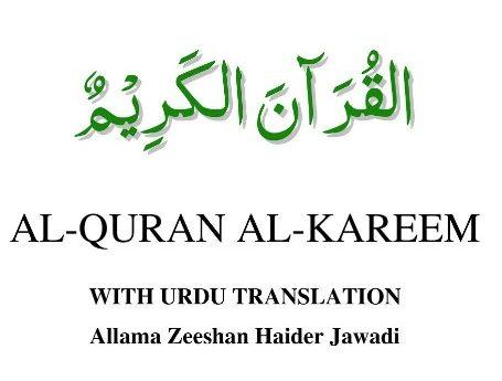 انوار القرآن۔ترجمہ ِقرآن الکریم
