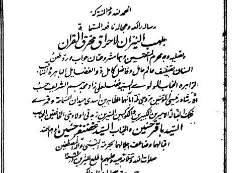 بلہب النیران لا حراق محرق القرآن