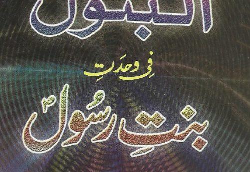 البتولؑ فی وحدۃ بنت الرسول(ص)