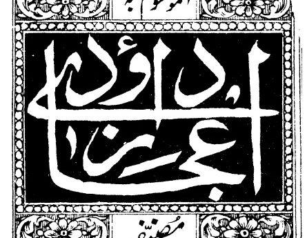 اعجاز داؤدی رد مطرقۃ الکرامہ علی مراۃ الا مامۃ