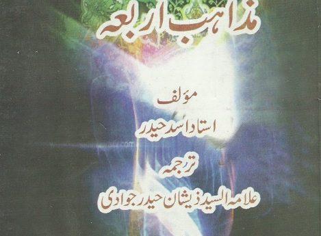 امام جعفر صادق ؑ و مذاہب اربعہ