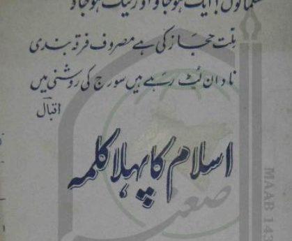 اسلام کا پہلا کلمہ