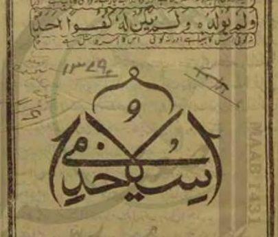 اسلامی خدا