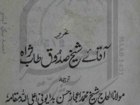 اعتقادیہ شیخ صدوق