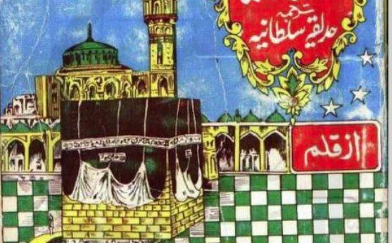 خزینہ ایمانیہ ترجمہ حدیقہ سلطانیہ