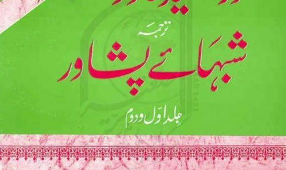 خورشیدِ خاور ترجمہ شبھائے پشاور