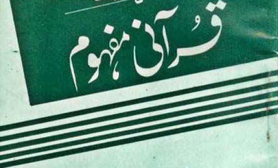 لفظ شیعہ کا قرآنی مفہوم