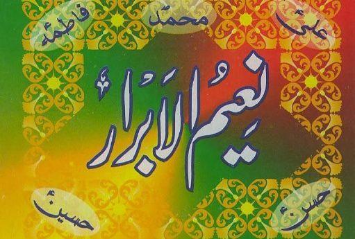 نعیم الابرار (جلد اول)