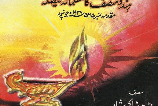 چراغ تلے اندھیرا(ہندو منصف کا مسلمانہ فیصلہ)