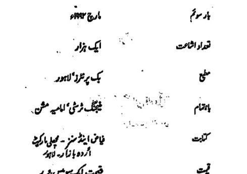 فتح مبین