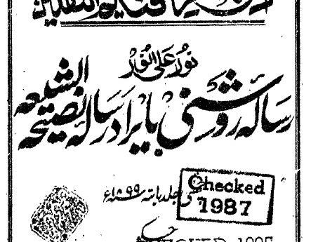 رسالہ روشنی رد رسالہ نصیحتہ الشیعہ(جلد 7,6)