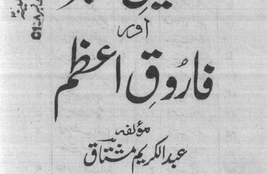 صدیقِ اکبر اور فاروقِ اعظم