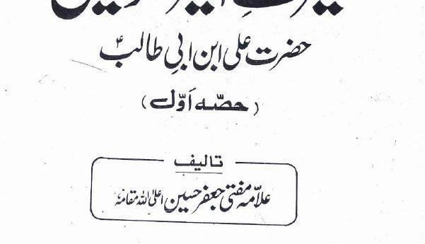 سیرت ِ امیر المؤمنین علی ؑ(جلد  اول)