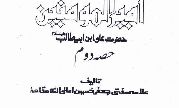 سیرت ِ امیر المؤمنین علی ؑ(جلد  دوم)