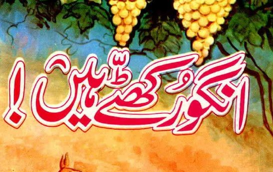 شیعہ مذہب سچا ہے المعروف انگور کھٹے ہیں!