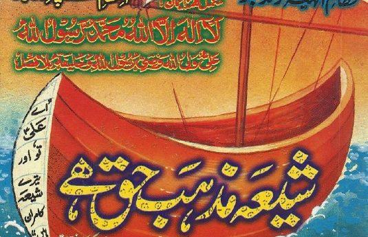 شیعہ مذہب حق ہے