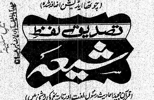 تصدیق لفظِ شیعہ بجواب تحقیق لفظِ شیعہ