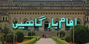 امام بارگاہیں